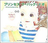 絵本『プリンセス・プーパックとナオ』表紙
