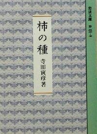書籍『柿の種』表紙