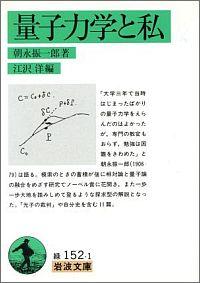 書籍『量子力学と私』表紙