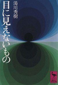 書籍『目に見えないもの』表紙