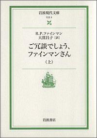 書籍『ご冗談でしょう、ファインマンさん』表紙