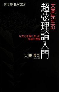 書籍『大栗先生の超弦理論入門』表紙