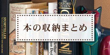 本の収納・保管方法まとめ|本棚の本をすっきりキレイに!