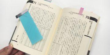 【しおりの作り方】読書に超便利な本の付箋付きしおりを作ろう!