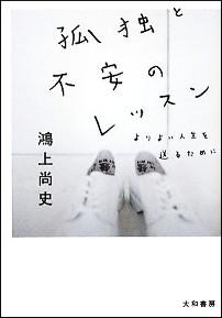 『孤独と不安のレッスン』表紙