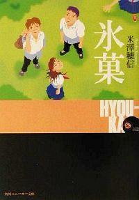 書籍『氷菓』表紙