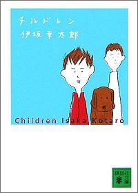 書籍『チルドレン』表紙
