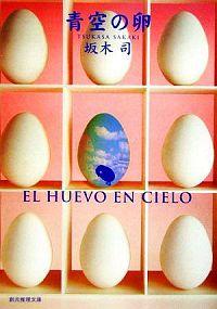 書籍『青空の卵』表紙