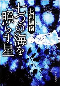 『七つの海を照らす星』表紙