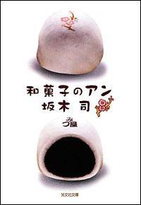 『和菓子のアン』表紙