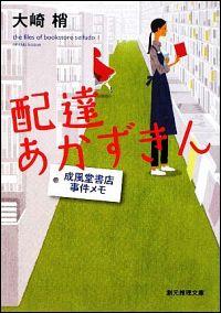 『配達あかずきん 成風堂書店事件メモ』表紙