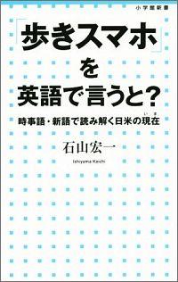 書籍『「歩きスマホ」を英語で言うと?』表紙