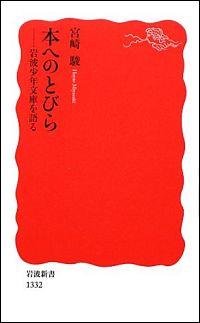 『本へのとびら』表紙