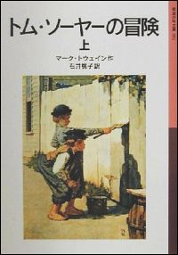 『トム・ソーヤーの冒険』表紙