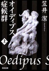 『オイディプス症候群』表紙