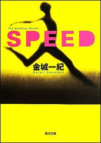 『SPEED』表紙