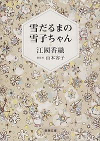 『雪だるまの雪子ちゃん』表紙