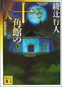 書籍『十角館の殺人』表紙