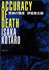 『死神の精度』表紙