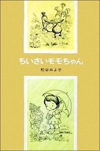『ちいさいモモちゃん』表紙