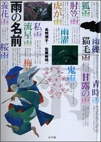 『雨の名前』表紙
