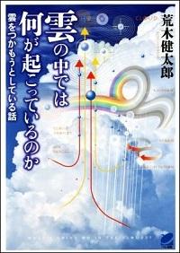 『雲の中では何が起こっているのか』表紙