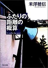 書籍『ふたりの距離の概算』表紙