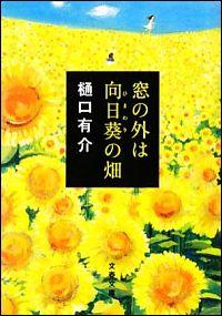 『窓の外は向日葵の畑』表紙