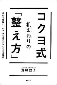 『コクヨ式 机まわりの「整え方」』表紙