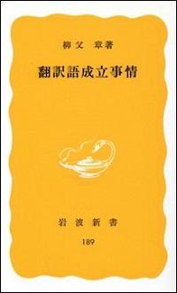 『翻訳語成立事情』表紙