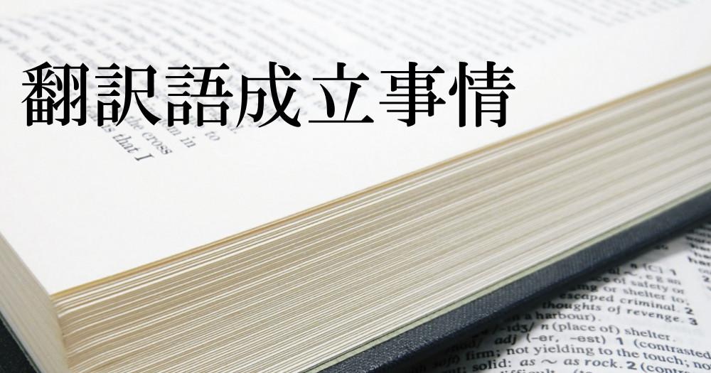 翻訳語成立事情