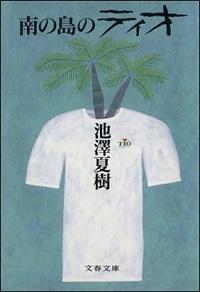『南の島のティオ』表紙