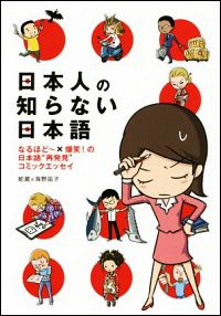 『日本人の知らない日本語』表紙