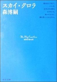 書籍『スカイ・クロラ』表紙