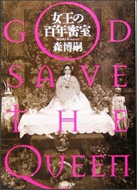 書籍『女王の百年密室』表紙