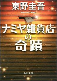 『ナミヤ雑貨店の奇蹟』表紙