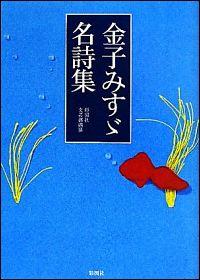 『金子みすゞ名詩集』表紙