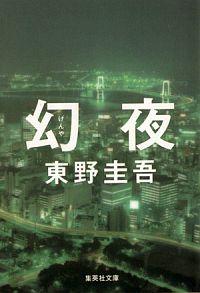 書籍『幻夜』表紙