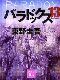 書籍『パラドックス13』表紙