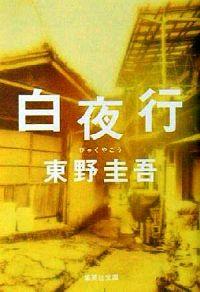 書籍『白夜行』表紙