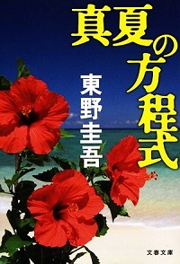 『真夏の方程式』表紙