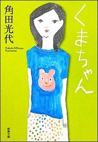 『くまちゃん』表紙