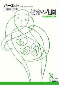 『秘密の花園』表紙