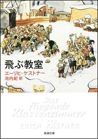 『飛ぶ教室』表紙