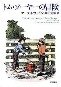 『トム・ソーヤの冒険』表紙