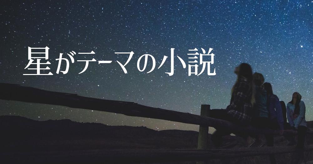 「星」がテーマのおすすめ小説