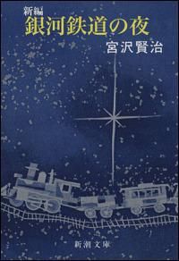 『新編 銀河鉄道の夜』表紙
