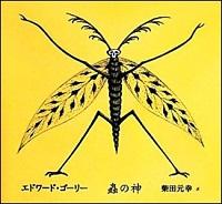 『蟲の神』表紙
