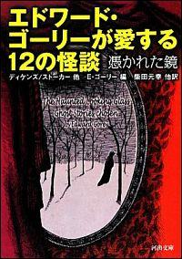 『エドワード・ゴーリーが愛する12の怪談 憑かれた鏡』表紙