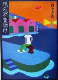 書籍『風の歌を聴け』表紙